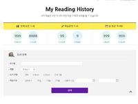 독서이력관리 화면
